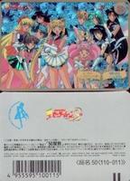 Sailormoon prism phone card # 06