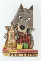 Fabeltjeskrant kartonnen snoepzak-figuur Bor de Wolf