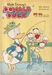 Donald Duck weekblad 1960 # 35