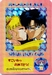 Sailormoon Mini Koro Game special lucky card